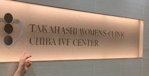 takahashi womens clinic
