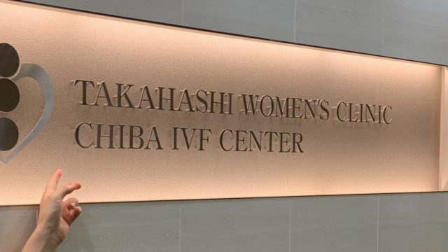 takahashi womens clinic