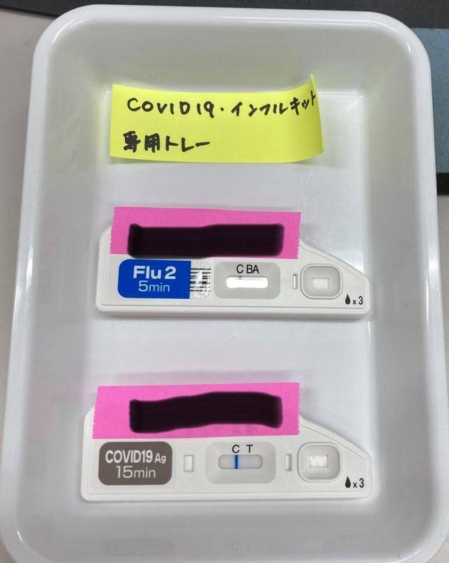 新型コロナ抗原検査キット