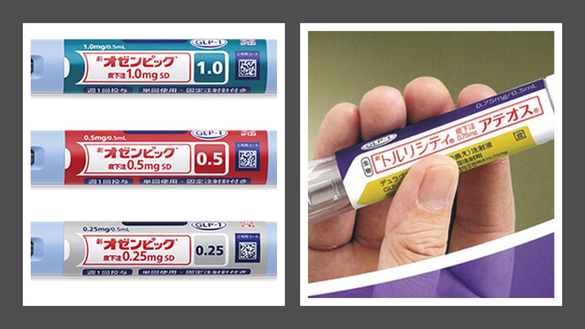 GLP-1注射薬オゼンピックとトルリシティ