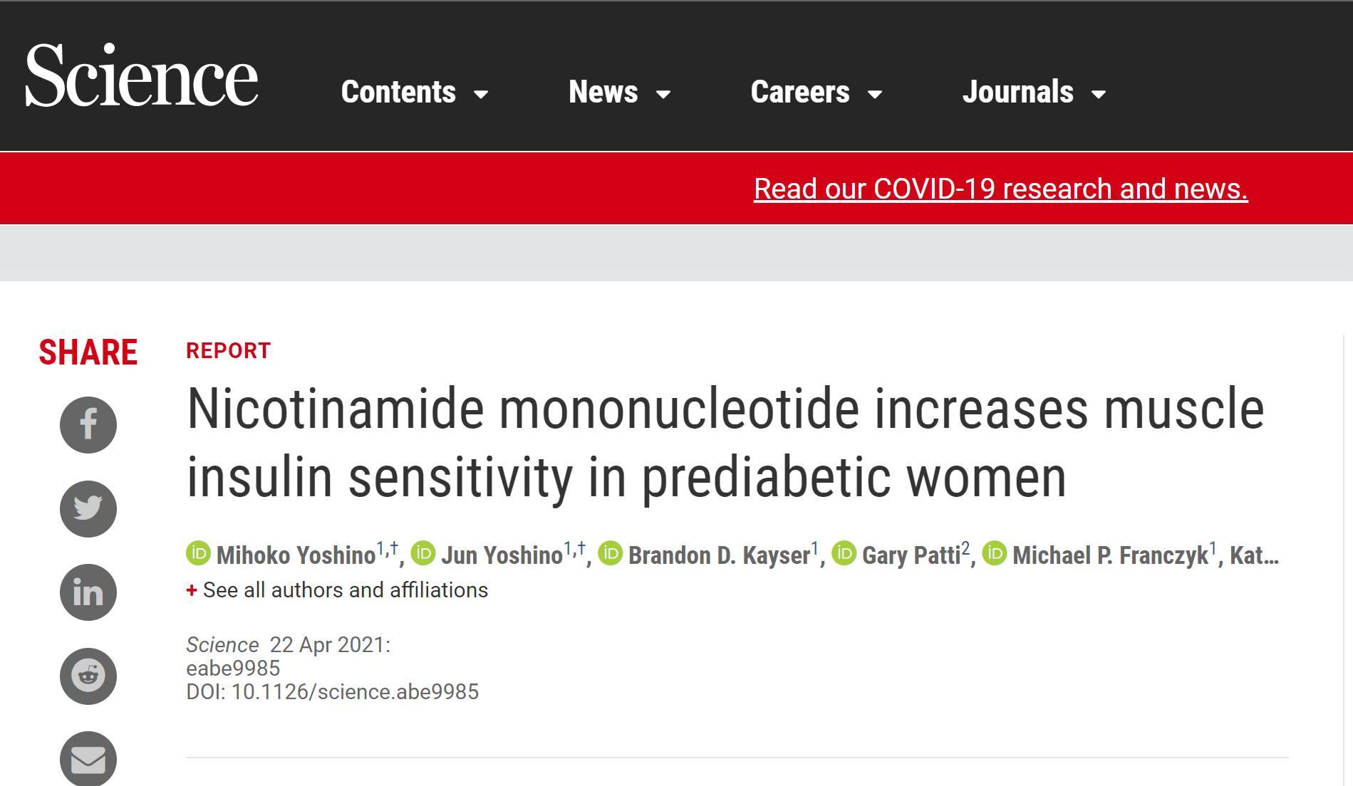 NMNと筋肉インスリン感受性